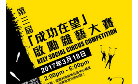 Social-Circus-Competition_placeholder.png#asset:980