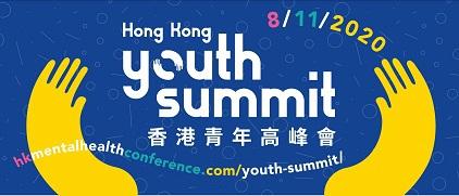 Hong-Kong-Youth-Summit-2020_edited-v3.jpg#asset:3352