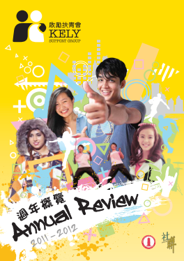 Annual-Report-Cover_2012.png#asset:1177