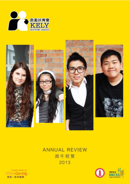 Annual-Report-Cover_2013.png#asset:1178