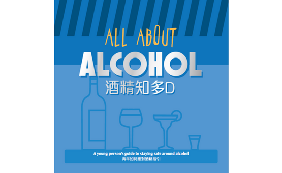 all-about-alcohol-booklet.png#asset:910